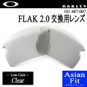 【交換レンズ/FLAK 2.0 (A)】OAKLEY(オークリー)101-487-007 FLAK 2.0(フラック2.0)交換レンズ【Lens Color/Clear…
