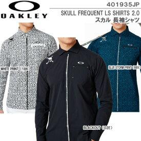 【19秋冬】【40%OFF】【スリムフィット】OAKLEY(オークリー)401935JP SKULL FREQUENT LS SHIRTS 2.0 スカル 長袖シャツ