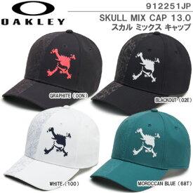 【19秋冬】オークリー 912251JP SKULL MIX CAP 13.0 スカル ミックス キャップ【11191】