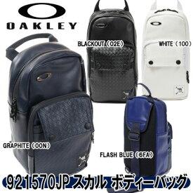 【新色追加】【19年】OAKLEY(オークリー)921570JP SKULL SLING 13.0 スカル ボディーバッグ(ショルダーバッグ)