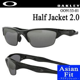 【HALF JACKET 2.0 (A)】OAKLEY(オークリー)OO9153-01 HALF JACKET 2.0 (ハーフ ジャケット2.0)サングラス【Frame Color/Polished Black】【Lens Color/Black Iridium】【アジアンフィット】【日本正規品】【700285514024】