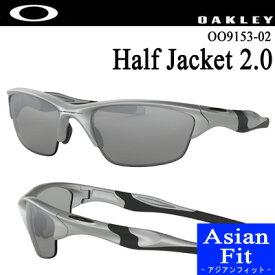 【HALF JACKET 2.0 (A)】OAKLEY(オークリー)OO9153-02 HALF JACKET 2.0 (ハーフ ジャケット2.0)サングラス【Frame Color/Silver】【Lens Color/Slate Iridium】【アジアンフィット】【日本正規品】【700285514031】