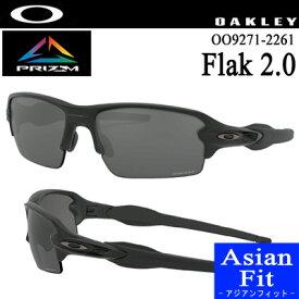 【FLAK 2.0 (A)】OAKLEY(オークリー)OO9271-2261 FLAK 2.0(フラック2.0)サングラス【Frame Color/Matte Black】【Lens Color/Prizm Black Iridium】【アジアンフィット】【日本正規品】【888392280091】