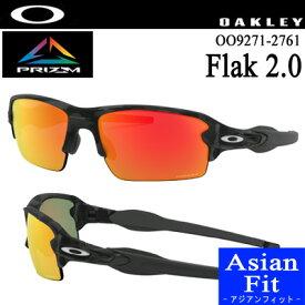 【FLAK 2.0 (A)】OAKLEY(オークリー)OO9271-2761 FLAK 2.0(フラック2.0)サングラス【Frame Color/Black Camo】【Lens Color/Prizm Ruby】【アジアンフィット】【日本正規品】【888392328274】