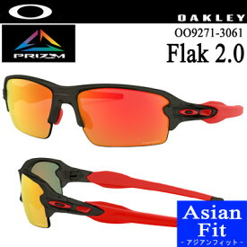 【FLAK 2.0 (A)】OAKLEY(オークリー)OO9271-3061 FLAK 2.0(フラック2.0)サングラス【Frame Color/Grey Smoke】【Lens Color/Prizm Ruby】【アジアンフィット】【日本正規品】【888392350206】