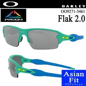 【FLAK 2.0 (A)】OAKLEY(オークリー)OO9271-3461 FLAK 2.0(フラック2.0)サングラス【Frame Color/Celeste】【Lens Color/Prizm Black】【アジアンフィット】【日本正規品】【888392411785】