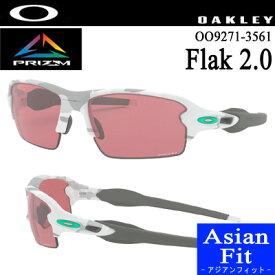 【FLAK 2.0 (A)】OAKLEY(オークリー)OO9271-3561 FLAK 2.0(フラック2.0)サングラス【Frame Color/Multicam Alpine】【Lens Color/Prizm Dark Golf】【アジアンフィット】【日本正規品】【888392411792】