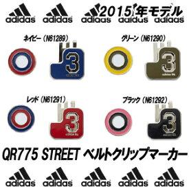 【15年】アディダス QR775 STREET ベルトクリップマーカー (N61289、N61290、N61291、N61292)【07731】