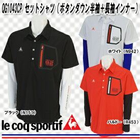 【16春夏】ルコック QG1043CP メンズ セットシャツ(ボタンダウン半袖+長袖インナー)【09379】