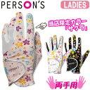 ◆【20年継続】パーソンズ PSGL-09/両手用 レディース 合成皮革グローブ(花柄)【PERSON'S GOLF】【ネコポス配送可】…