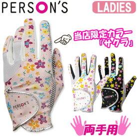 ◆【20年継続】パーソンズ PSGL-09/両手用 レディース 合成皮革グローブ(花柄)【PERSON'S GOLF】【ゆうパケット可】【02424】