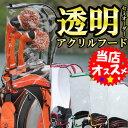 【5色カラー展開】セミオーダー★透明アクリルフード