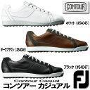 【17年】 FOOTJOY(フットジョイ)Contour Casual(コンツアー カジュアル)ゴルフシューズ(#54045/#54046/#54047)