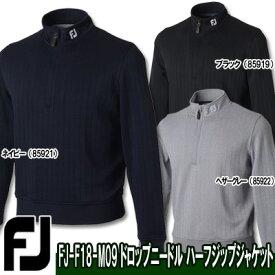 【●18秋冬】【50%OFF】FOOTJOY(フットジョイ)FJ-F18-M09 ドロップニードル ハーフジップジャケット