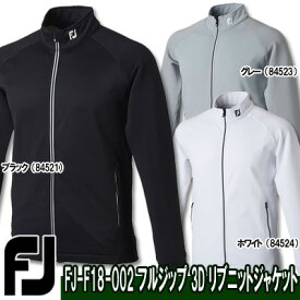 【●18秋冬】【50%OFF】FOOTJOY(フットジョイ)FJ-F18-O02 フルジップ 3D リブニットジャケット