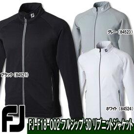 【SALE】【●18秋冬】フットジョイ FJ-F18-O02 フルジップ 3D リブニットジャケット【10715】