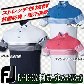 【18年】フットジョイ FJ-F18-S02 半袖 カラーブロックライルシャツ【11166】