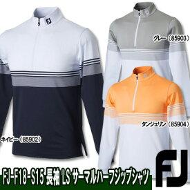 【18秋冬】【55%OFF】FOOTJOY(フットジョイ)FJ-F18-S15 長袖 LS サーマルハーフジップシャツ