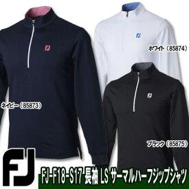 【18秋冬】【55%OFF】FOOTJOY(フットジョイ)FJ-F18-S17 長袖 LS サーマルハーフジップシャツ