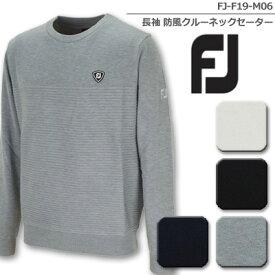 【19秋冬】FOOTJOY(フットジョイ)FJ-F19-M06 長袖 防風クルーネックセーター