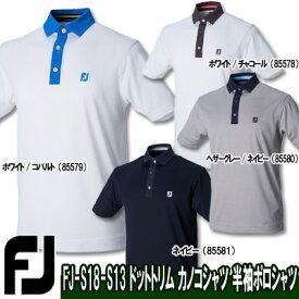 【18春夏】【40%OFF】FOOTJOY(フットジョイ)FJ-S18-S13 ドットトリム カノコシャツ 半袖ポロシャツ