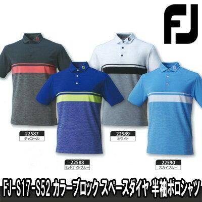 【17春夏】【50%OFF】FOOTJOY(フットジョイ)FJ-S17-S52 カラーブロック スペースダイヤ 半袖ポロシャツ