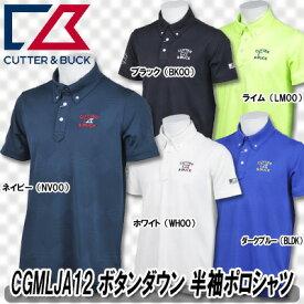 【18春夏】【60%OFF】カッター&バック CGMLJA12 メンズ ボタンダウン 半袖ポロシャツ
