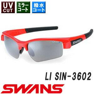 【60%OFF】SWANS(スワンズ)サングラスLI SIN-3602 ライオン シン(UVカット/ミラー/両面撥水)