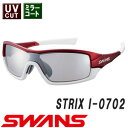 【60%OFF】SWANS(スワンズ)サングラスSTRIX I-0702 ストリックス グラス ミラー(UVカット/ミラー)