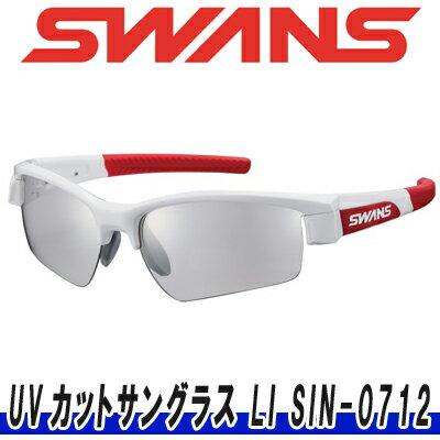【60%OFF】SWANS(スワンズ)LION SIN(ライジン)UVカットサングラス LI SIN-0712