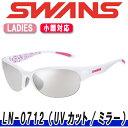 【レディース/小顔対応モデル】【50%OFF】SWANS(スワンズ)サングラス LN-0712(UVカット/ミラー)