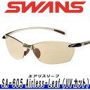 【展示処分品(新品)】【63%OFF】SWANS(スワンズ)軽量サングラスSA-605 Airless-Leaf(エアレスリーフ)(UVカット)【日本正規品】