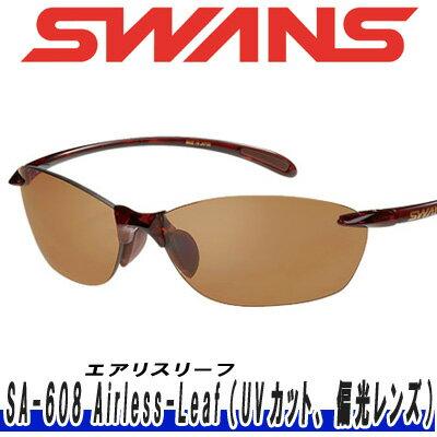 【展示処分品(新品)】【69%OFF】SWANS(スワンズ)軽量サングラスSA-608 Airless-Leaf(エアレスリーフ)(UVカット、偏光レンズ)【日本正規品】