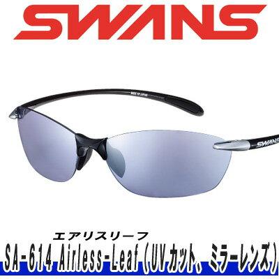 【展示処分品(新品)】【50%OFF】SWANS(スワンズ)軽量サングラスSA-614 Airless-Leaf(エアレスリーフ)(UVカット、ミラーレンズ)【日本正規品】