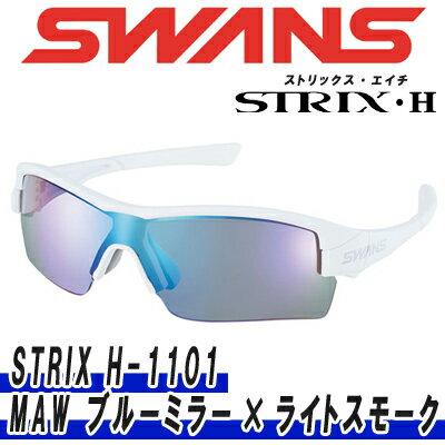 【60%OFF】SWANS(スワンズ)サングラスSTRIX H-1101 ストリックス MAW ブルーミラー×ライトスモーク