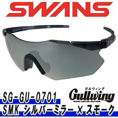 【60%OFF】SWANS(スワンズ)軽量サングラスSG-GU-0701 Gullwing(ガルウィング)SMK シルバーミラー×スモーク