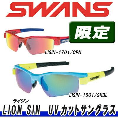 【52%OFF】【16年/数量限定】SWANS(スワンズ)LION SIN(ライジン)UVカットサングラス