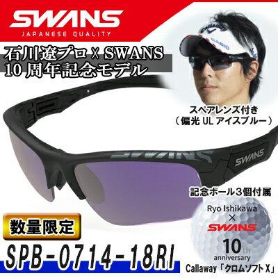 ◆完全数量限定◆【18年】SWANS(スワンズ)サングラス 石川遼プロ限定モデル SPB-0714-18RI MBK SPRINGBOK スペアレンズ/グラスケース/Callaway「クロムソフトX」3個付属