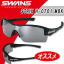 【60%OFF】SWANS(スワンズ)STRIX H-0701 MBK ストリックス・エイチ ミラーレンズモデル