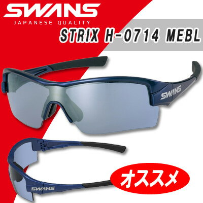 【55%OFF】SWANS(スワンズ)STRIX H-0714 MEBL ストリックス・エイチ ミラーレンズモデル