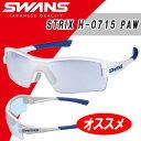 【60%OFF】SWANS(スワンズ)STRIX H-0715 PAW ストリックス・エイチ ミラーレンズモデル