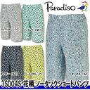 【16春夏】【63%OFF】Paradiso(パラディーゾ) 3SD04S 花柄 ノータックショートパンツ(メンズ)