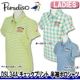 【●16春夏】【75%OFF】Paradiso(パラディーゾ) DSL34A チェックプリント 半袖ポロシャツ(レディース)