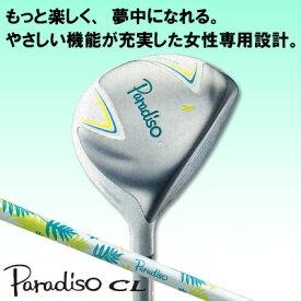 【Paradiso CL】【15年】【83%OFF】ブリヂストン Paradiso CL(パラディーゾ CL)レディース フェアウェイウッド PARADISO PC-15wカーボンシャフト