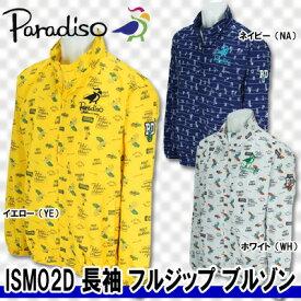 【17秋冬】【68%OFF】Paradiso(パラディーゾ)ISM02D 長袖 フルジップ ブルゾン(メンズ)