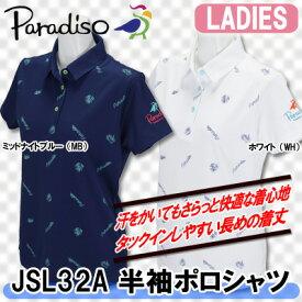 【●18春夏】【65%OFF】Paradiso(パラディーゾ)JSL32A 半袖ポロシャツ(レディース)