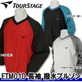 【16秋冬】【70%OFF】TOURSTAGE(ツアーステージ)ETM01D 長袖 撥水ブルゾン(メンズ)