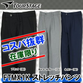 【●17春夏】ツアーステージ FTMX1K ストレッチパンツ(メンズ)【11151】