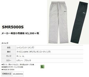 ●スリクソン レインウェア SMR5000S(パンツ)メンズ【09661】