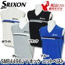 【14秋冬】【64%OFF】SRIXON(スリクソン) SMB4496J メンズ Vネック ニットベスト【松山英樹プロ着用モデル】